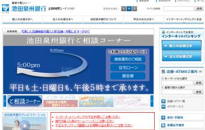 池田泉州銀行 ネットバンキング